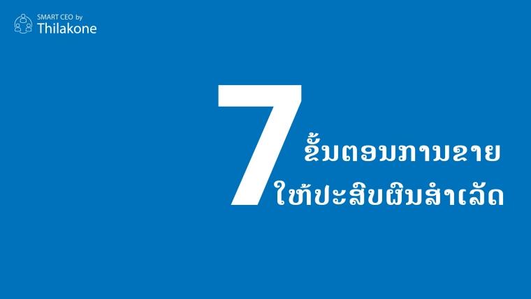 7 Sales Steps-01